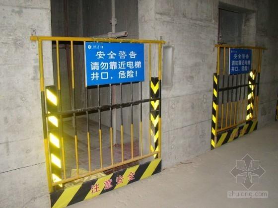 [广西]建筑工程安全文明施工标准化管理手册(2014年图文并茂)-电梯井洞口防护实例
