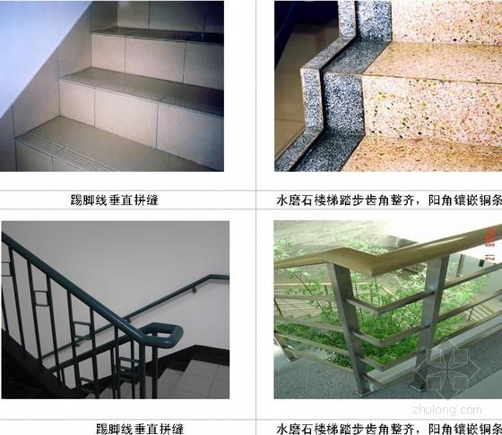 建筑工程创精品工程标准施工工艺做法图集(结构 装修 安装)