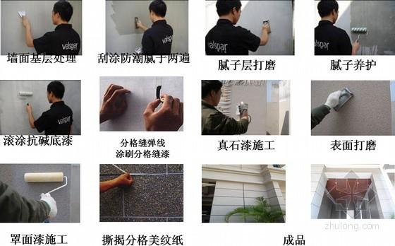 建筑工程真石漆施工工艺和质量标准图文解说