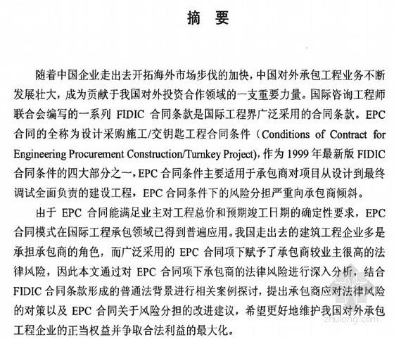 [硕士]国际工程EPC示范合同项下承包商风险分析与应对[2010]