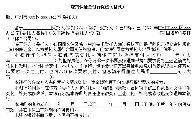 [广东]2018幼儿园建设工程施工合同word181页_5