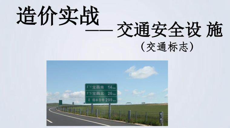 [精品]公路造价实战--交通安全设施之交通标志