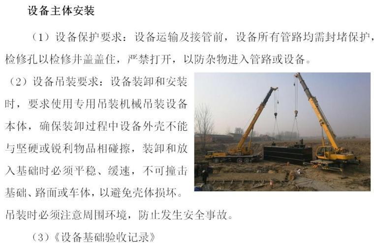 [天津]农村污水治理工程PPP项目施工组织设计(300余页)_6