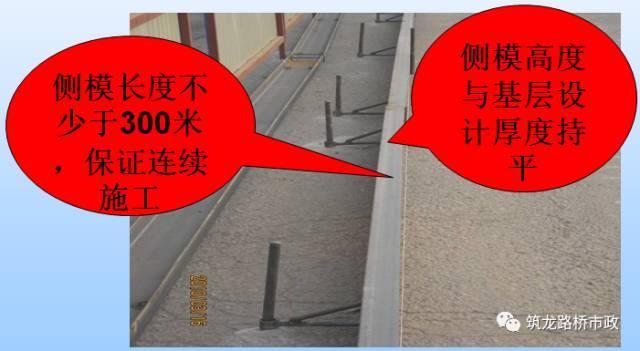 水稳碎石基层施工标准化管理_30