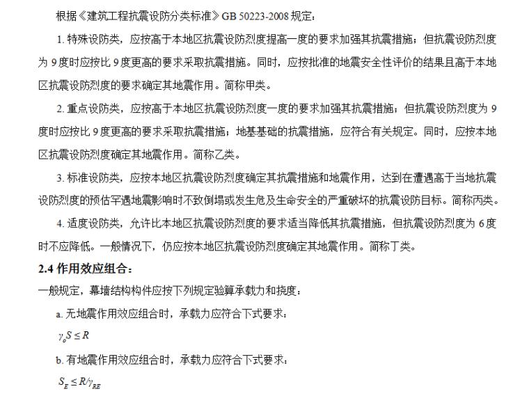 天龙大厦明框幕墙结构计算书(word,64页)