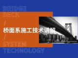 桥面系施工技术讲解