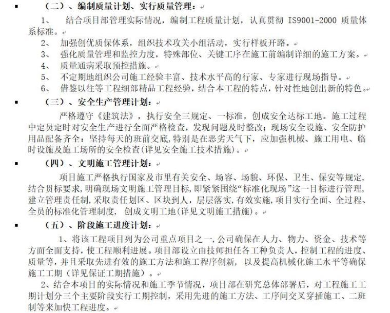 杭州滨江公园整治工程施工组织设计文本(20页)-页面五
