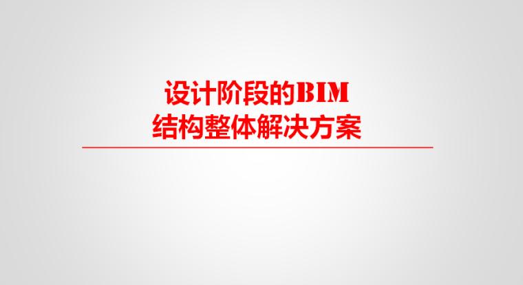 设计阶段的BIM应用-结构整体解决方案