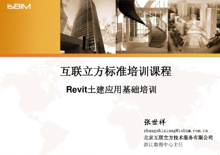 BIM-Revit土建应用标准培训