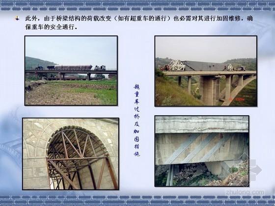 混凝土桥梁加固方法及案例分析PPT精讲讲义(112页 图文并茂)