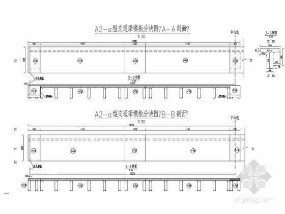 拱坝交通梁及轨道梁模板加工图