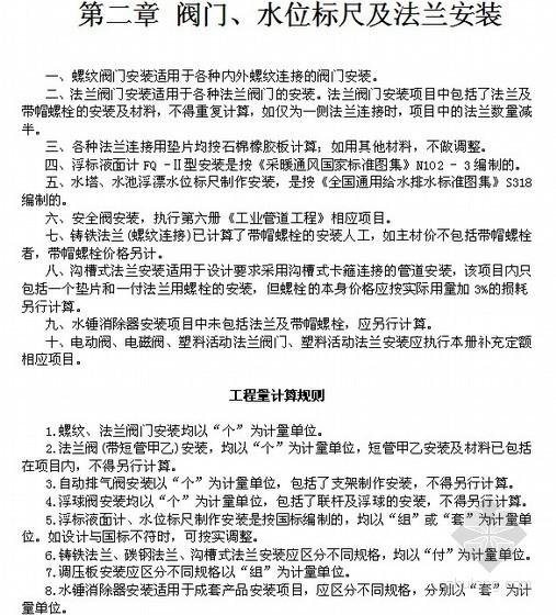 陕西省2004版安装工程消耗量定额说明及计算规则(给排水、采暖、燃气工程)
