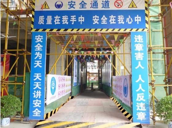 [广西]建筑工程安全文明施工标准化管理手册(2014年 图文并茂)