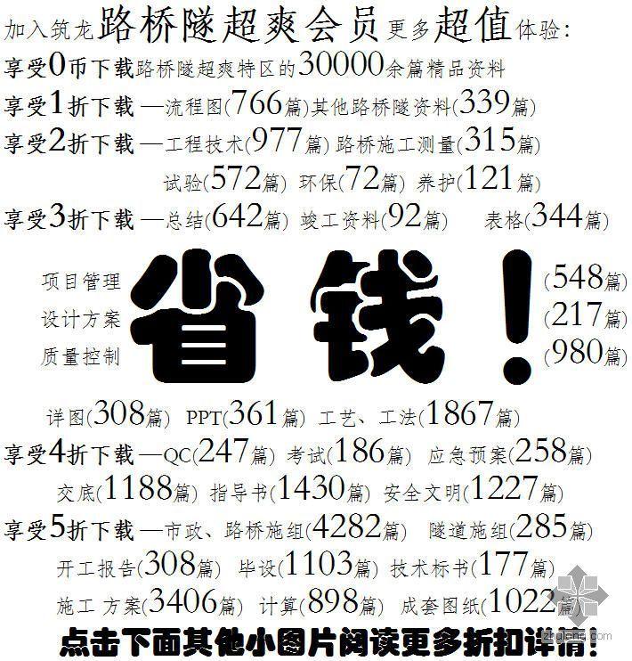 江苏某高速公路工程质检计划方案