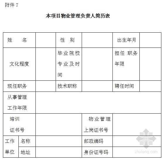 [浙江]工业项目物业管理招标文件(含投标报价表)