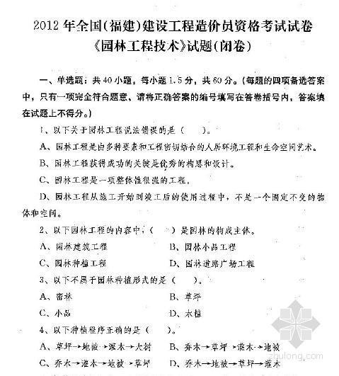 [福建]2012建设工程造价员资格考试试卷《园林工程技术》试题(闭卷)