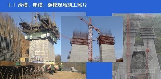 [PPT]桥梁高墩翻模施工技术总结(中铁 2011年)