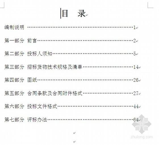 浙江某社区文化中心智能化弱电系统工程招标文件(2011-05)