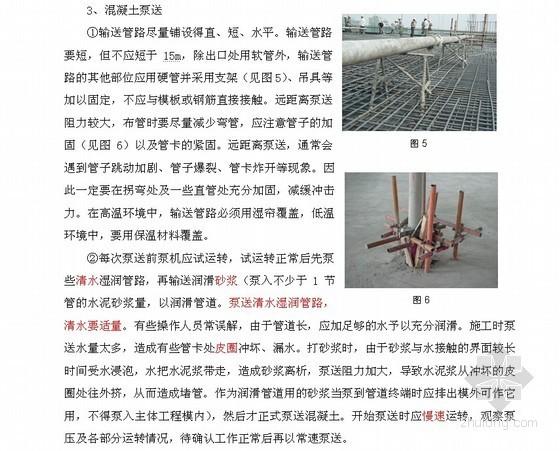 高强泵送混凝土施工工法(C60)