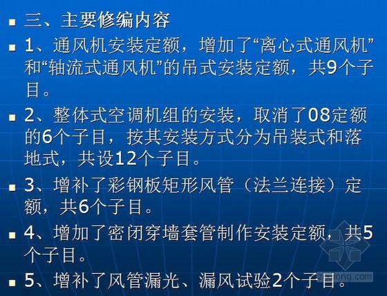 [湖北]2013版通用安装工程定额交底(92页)
