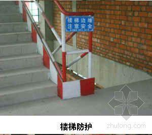 台州某工程创市建筑安全文明施工样板工地汇报资料