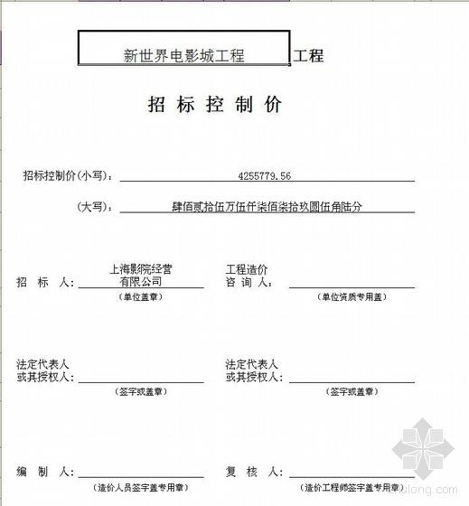 2009年上海某电影城改造及装饰工程招标控制价(08清单规范)