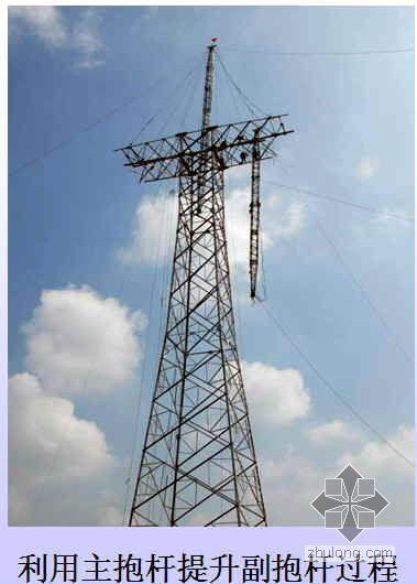 超长超重铁塔横担吊装施工方法的改进