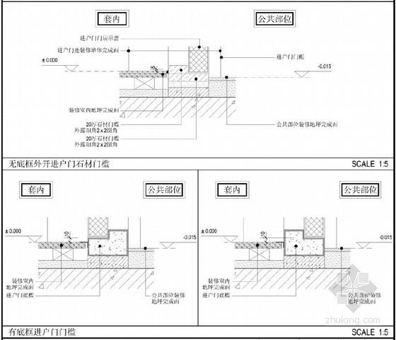 [上海]建筑工程精装修施工标准节点做法详图