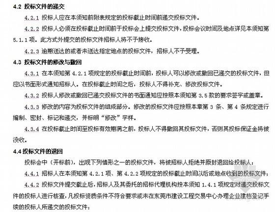 宿舍楼热水系统工程施工招标文件(134页)