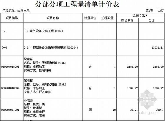 电气分部分项工程量清单计价实例(详细)