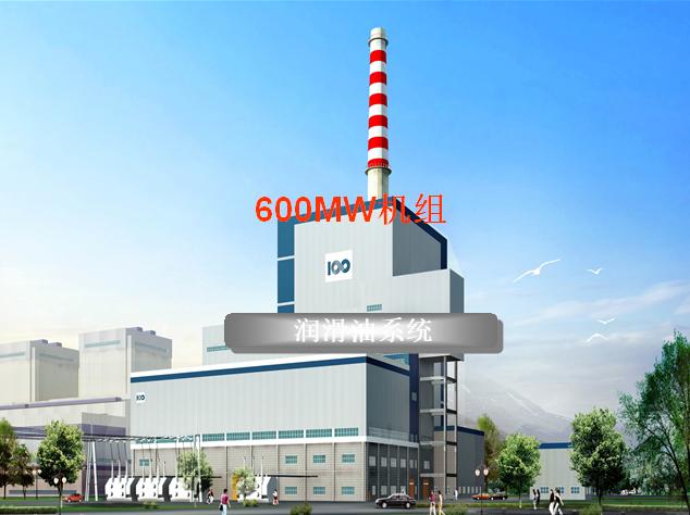 哈汽600MW超临界汽轮机润滑油系统