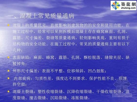 混凝土工程质量通病预防与治理(PPT)