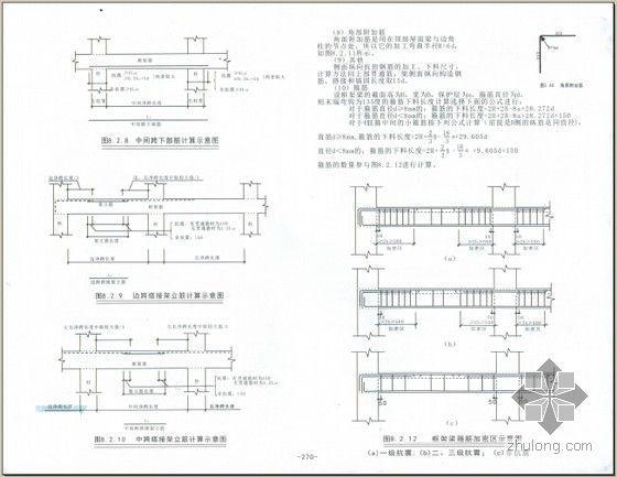 [三维平法]11G101系列三维立体平法结构识图与钢筋算量高清图解教程(附图丰富274页)-实例