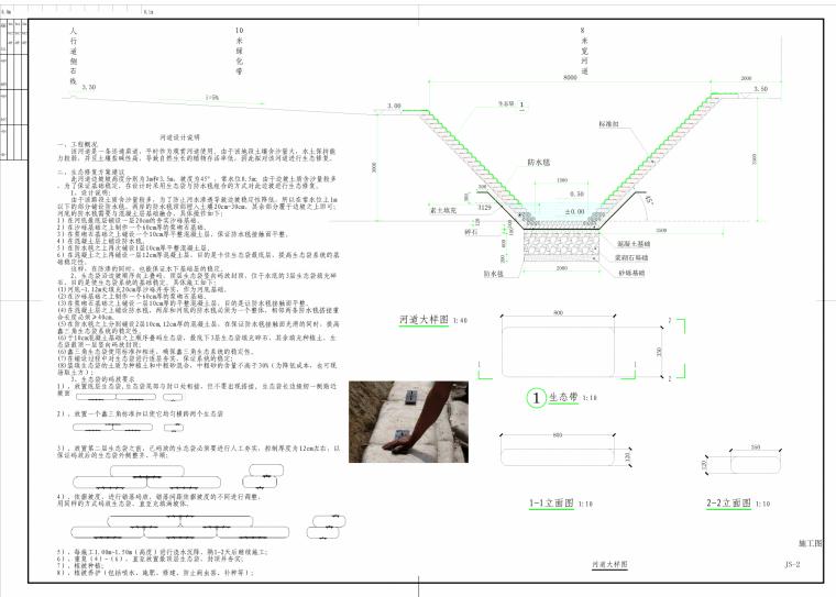 驳岸护砌-js-生态袋设计第1张图片