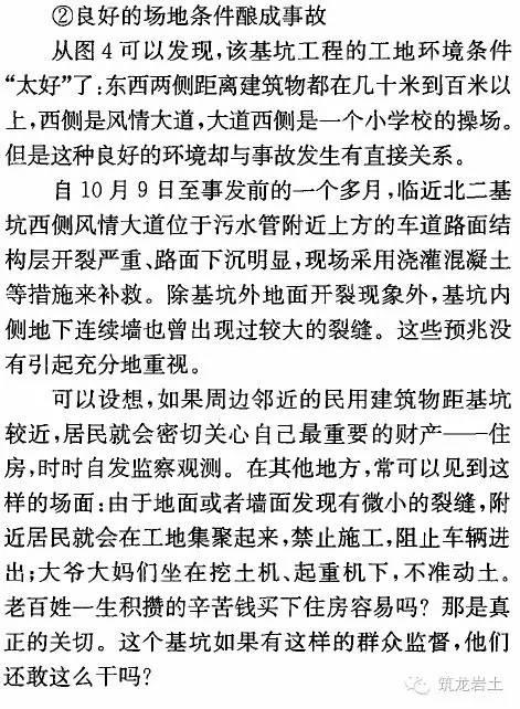 李广信教授:再议杭州地铁一号线湘湖站基坑事故_12