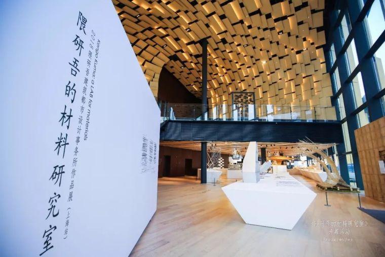 """""""隈研吾的材料研究室""""的同期材料市集和论坛即将在上海开开幕_1"""