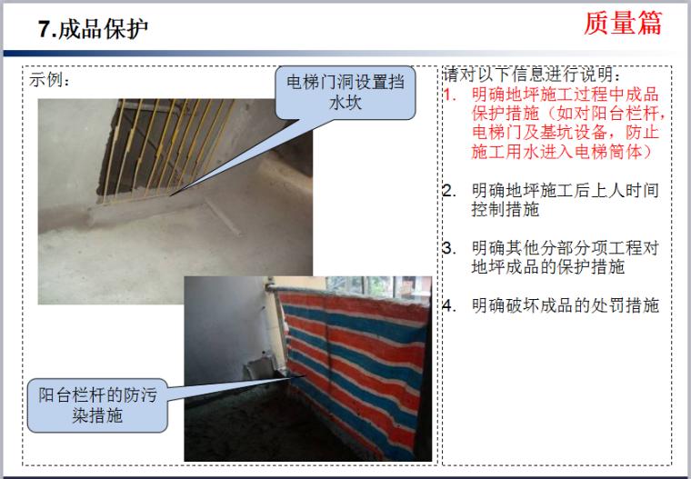 知名企业《楼地面工程技术质量标准交底》模板-成品保护