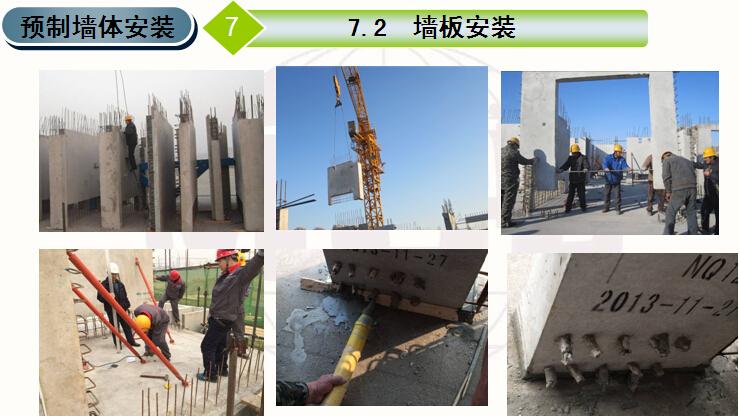 装配式混凝土剪力墙结构施工及质量验收规程(67页)