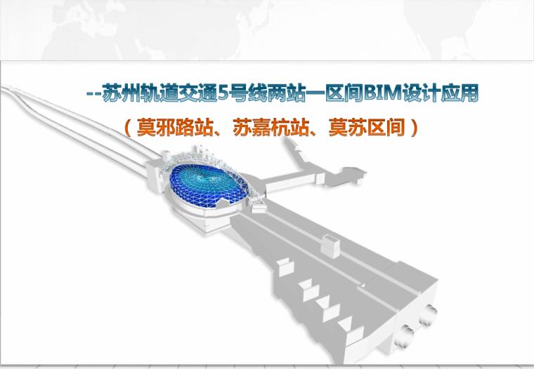 苏州轨道交通5号线BIM设计应用(施工模拟共34页)