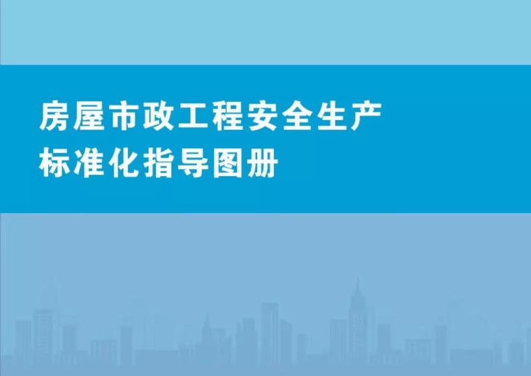 住建部权威发布《房屋市政工程安全生产标准化指导图册》