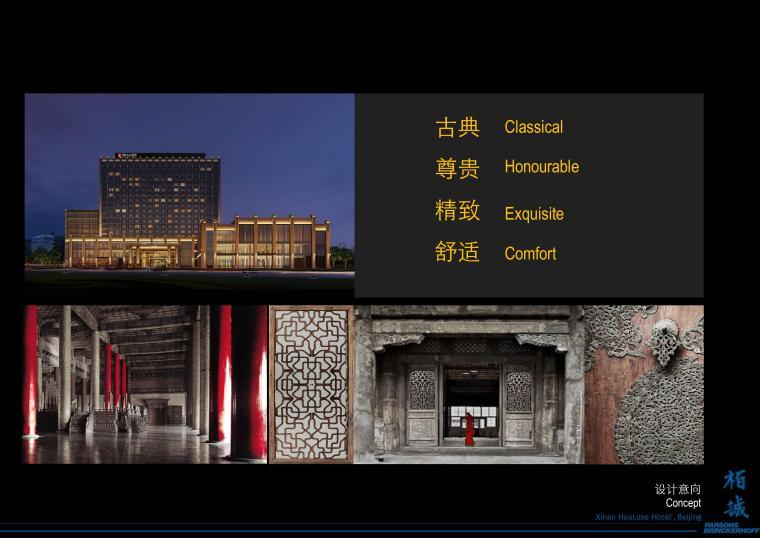 [北京]某华邑酒店公区照明设计方案文本154P