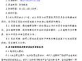 [山西]农村旅游公路建设PPP工程招标文件(共48页)