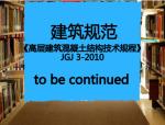 免费下载《高层建筑混凝土结构技术规程》JGJ 3-2010 PDF版