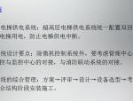 【绿地集团】望京超高层机电工程综合管理思路(共44页)