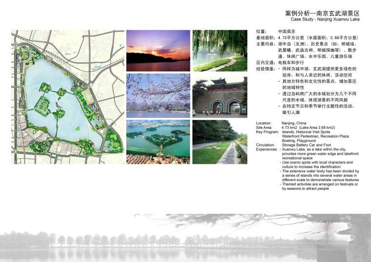 [湖北]武汉东湖听涛景区规划概念方案|EDAW