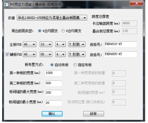 PKPM装配式结构设计软件使用说明与技术条件_4