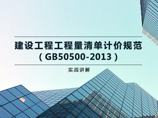 建设工程工程量清单计价规范(GB50500-2013)实战讲解