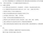 《监理大纲》、《监理规划》、《监理细则》编制规定(共10)
