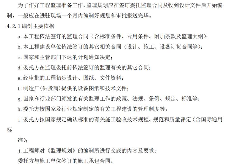 《监理大纲》、《监理规划》、《监理细则》编制规定(共10页)