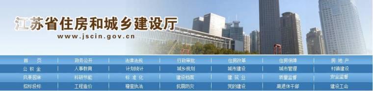 BIM新闻 | 江苏省制定BIM技术服务费用标准,并在3年内作为不可竞